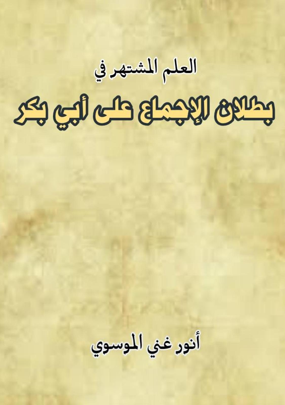العلم المشتهر في بطلان الاجماع على ابي بكر Arabic Calligraphy Books Blog Page