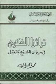 كتب وروايات 2020 Math Math Equations Arabic Calligraphy