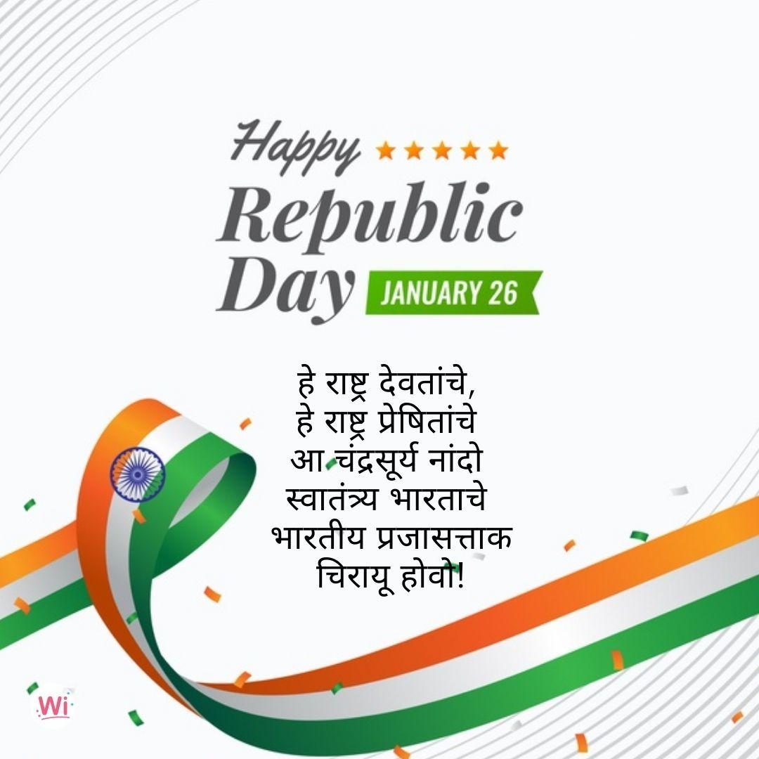 Prajasattak Divas In 2021 Republic Day Republic Day Message Republic Day Status 26 january 2021 image marathi shayri