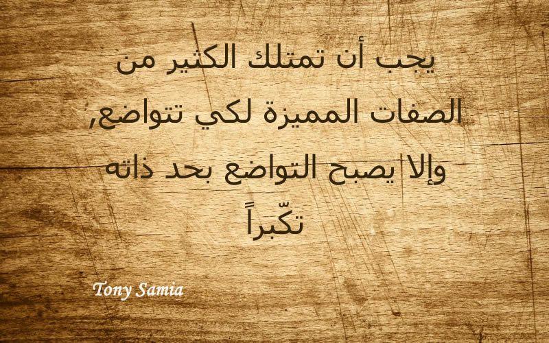 يجب أن تمتلك الكثير من الصفات المميزة لكي تتواضع وإلا يصبح التواضع بحد ذاته تك برا Arabic Quotes Tonysamia Arabic Quotes Quotes Poems