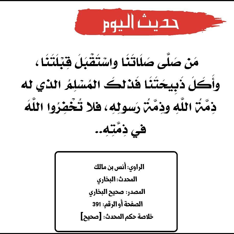 Pin By Ali Elsinany On صحيح البخاري ومسلم شرح الأحاديث في صفحة الفيس Wisdom Ahadith Quran