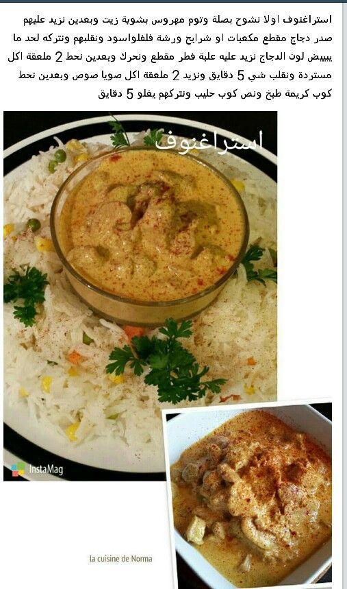 ستراغونوف Cooking Recipes Recipes Cooking