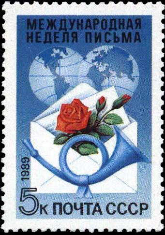 Stamps СССР 1989 International Letter Week. (SovjetUnie