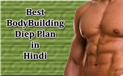 Bodybuilding Diet In Hindi Achi Body Banane Ke Liye Kya Khaye