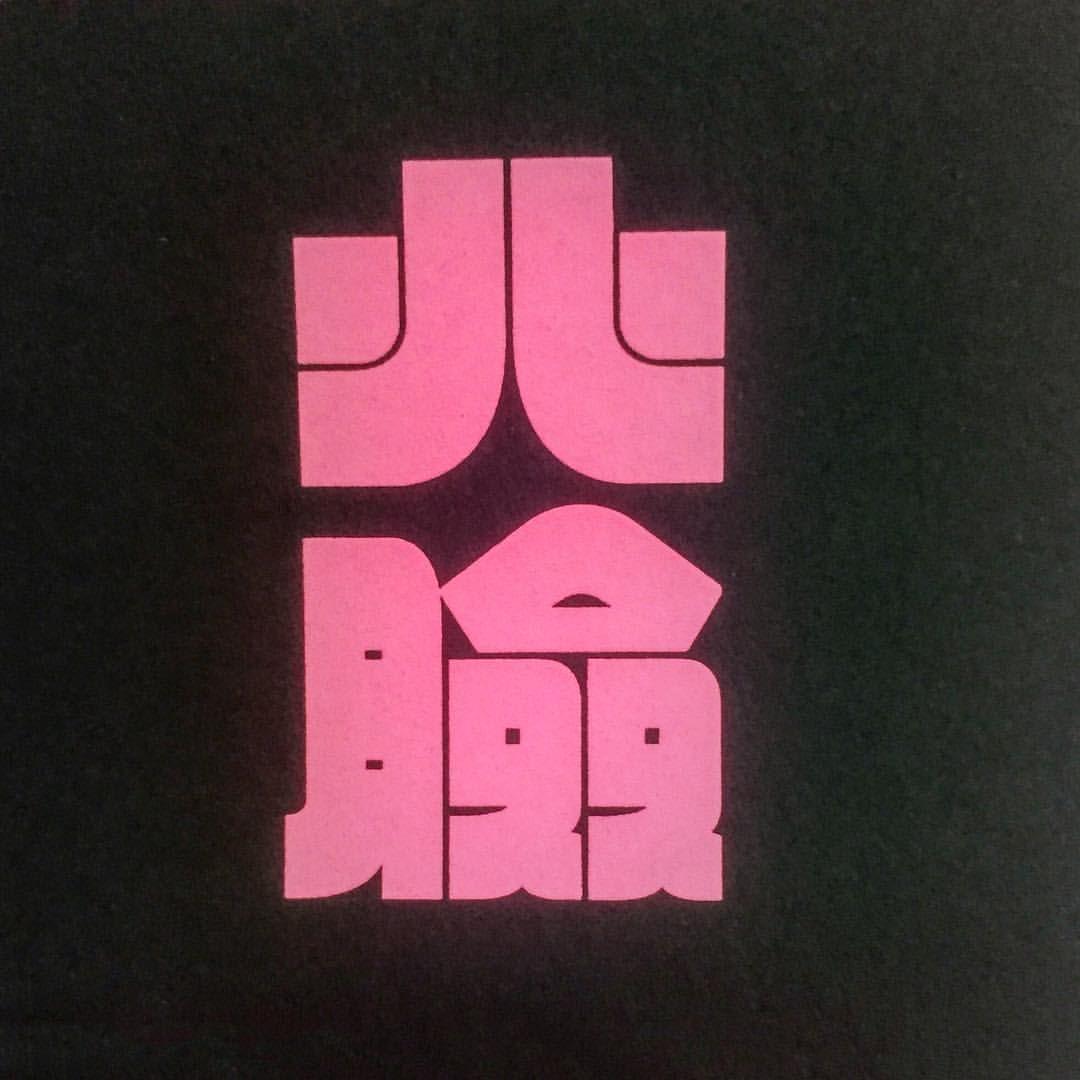 #fonts #type #typeface #typewalk #typelove #typographic #graphicdesign #design #logotype #chineselogo #字體設計 #視覺傳達 #美術字 #文字設計#typedesign #hanzi #chinatypo #character #typography #typoholic #typeface #漢字 #字體 #typowalker #chinesetypography