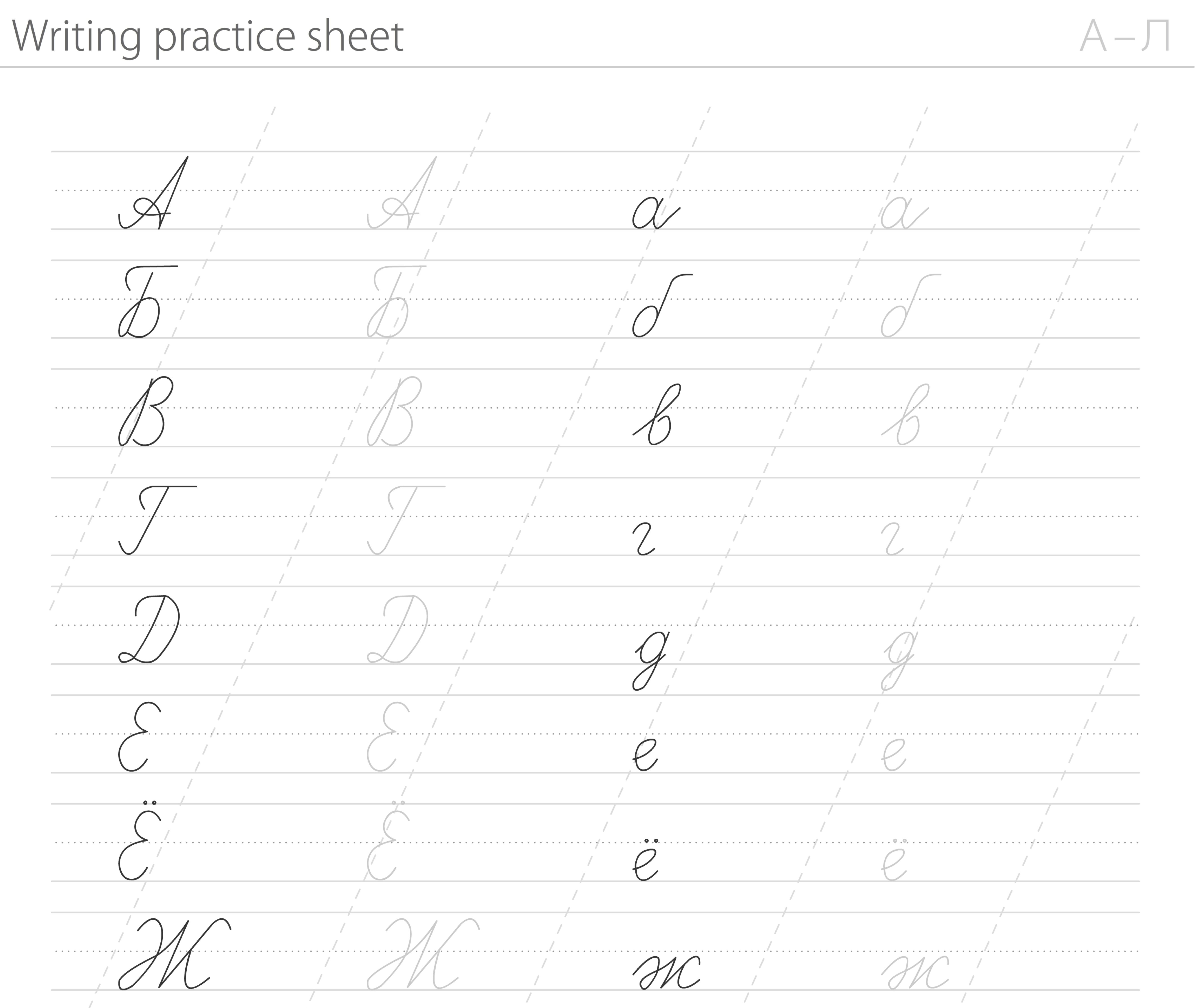 Practice your Russian cursive writing with this FREE downloadable