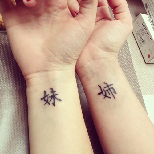 "Small Sister Tattoo: ""Big Sister, Little Sister"" When We Are Both Old"