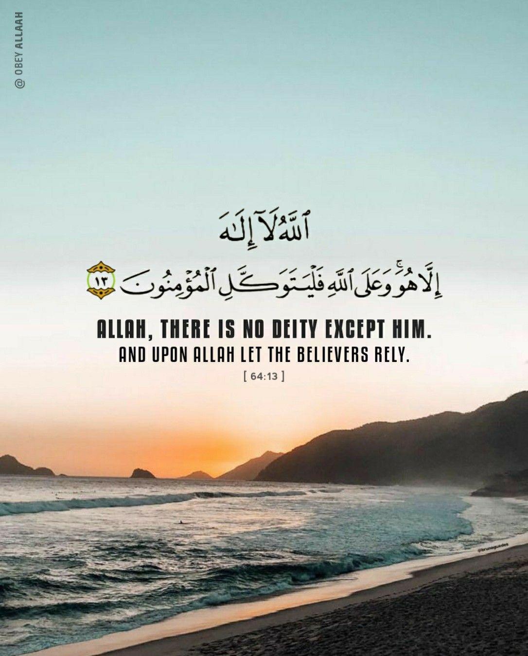 صور ايات من القرآن الكريم مكتوبة ميكساتك Islamic Quotes Quran Quran Quotes Quran Pak