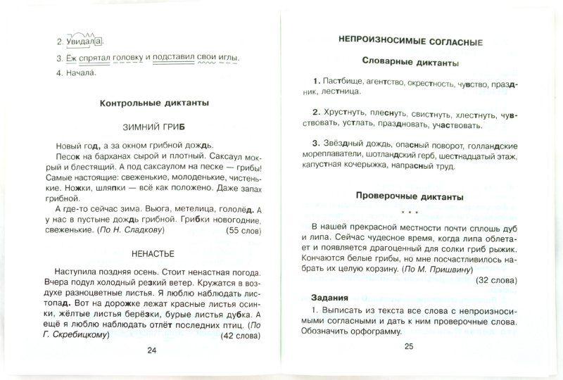 Школа россии 4 класс тест по русскому языку за 1-е полугодие