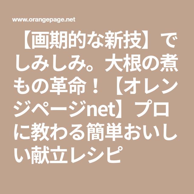 【画期的な新技】でしみしみ。大根の煮もの革命!【オレンジページnet】プロに教わる簡単おいしい献立レシピ