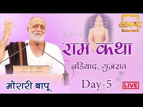 Day 5| ShriRam katha | Morari Bapu | Shrisantram Mandir