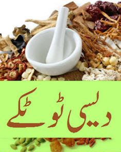 Free download or read online desi totkay home remedies recipes a free download or read online desi totkay home remedies recipes a beautiful local remedies forumfinder Choice Image