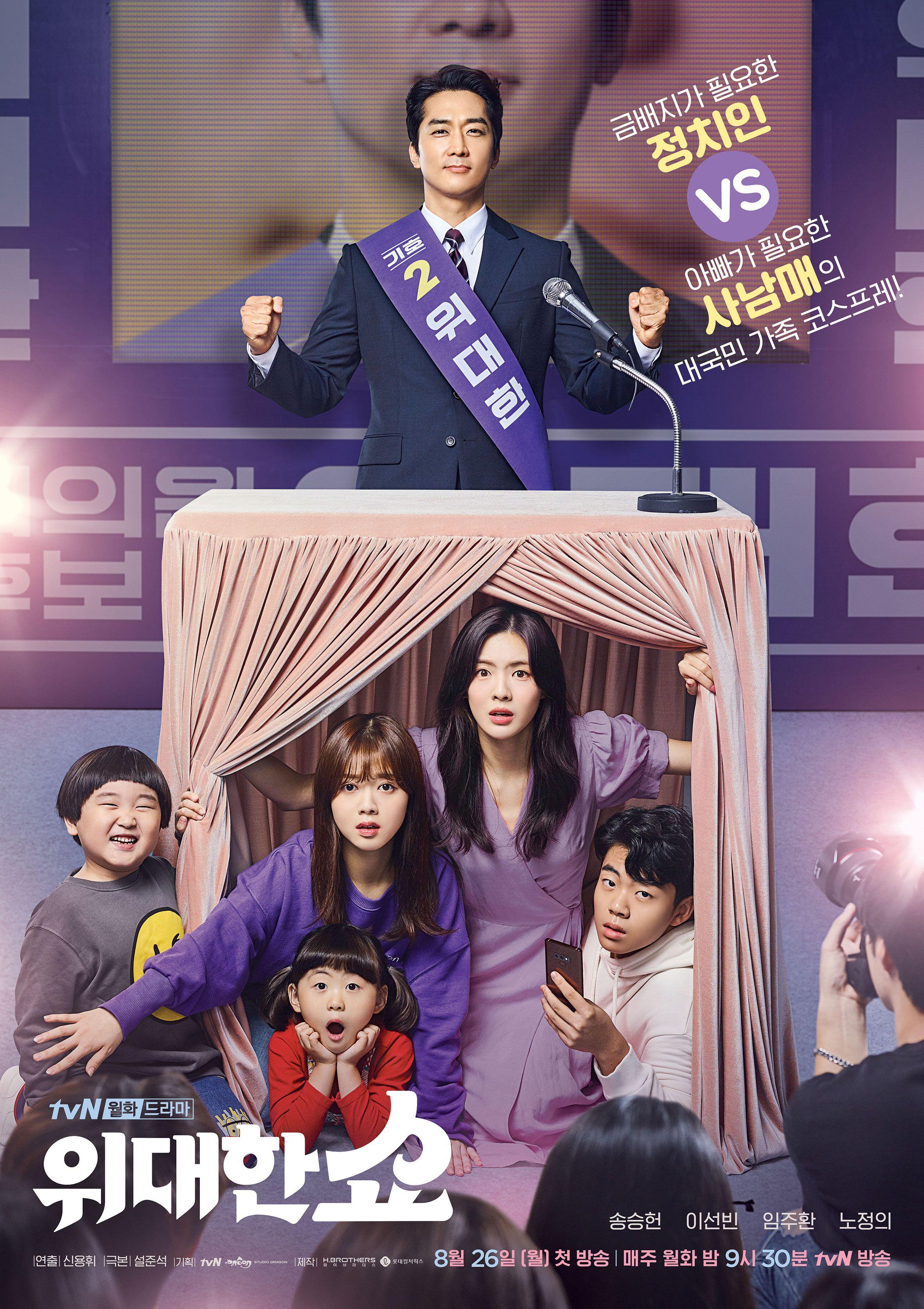 The Great Show (Korean Drama) 2019 in 2020 Korean