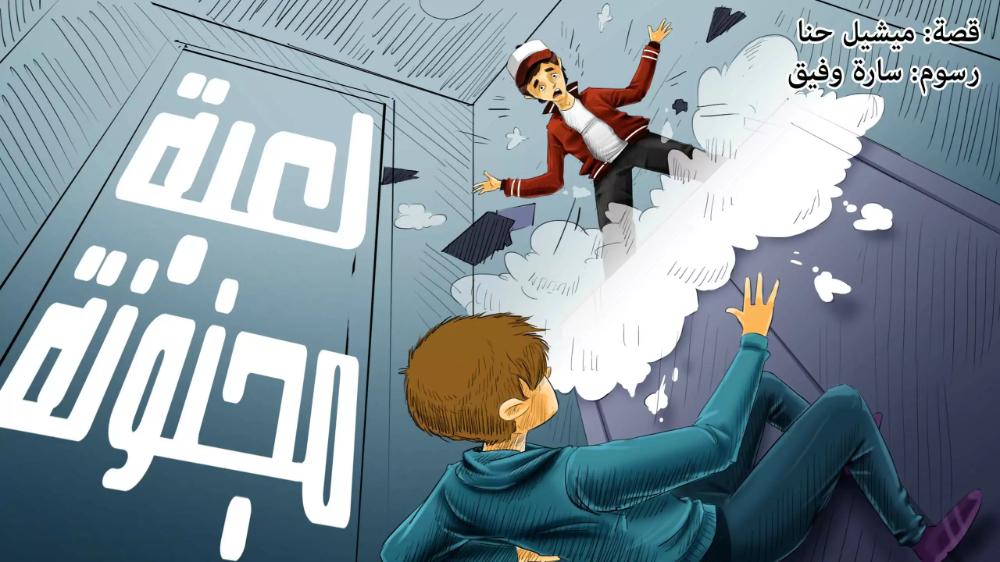 قصص اطفال قصص مصو رة قصص مقروءة ألعاب تعليمية عربيه للأطفال Home Decor Decals Home Decor Decor