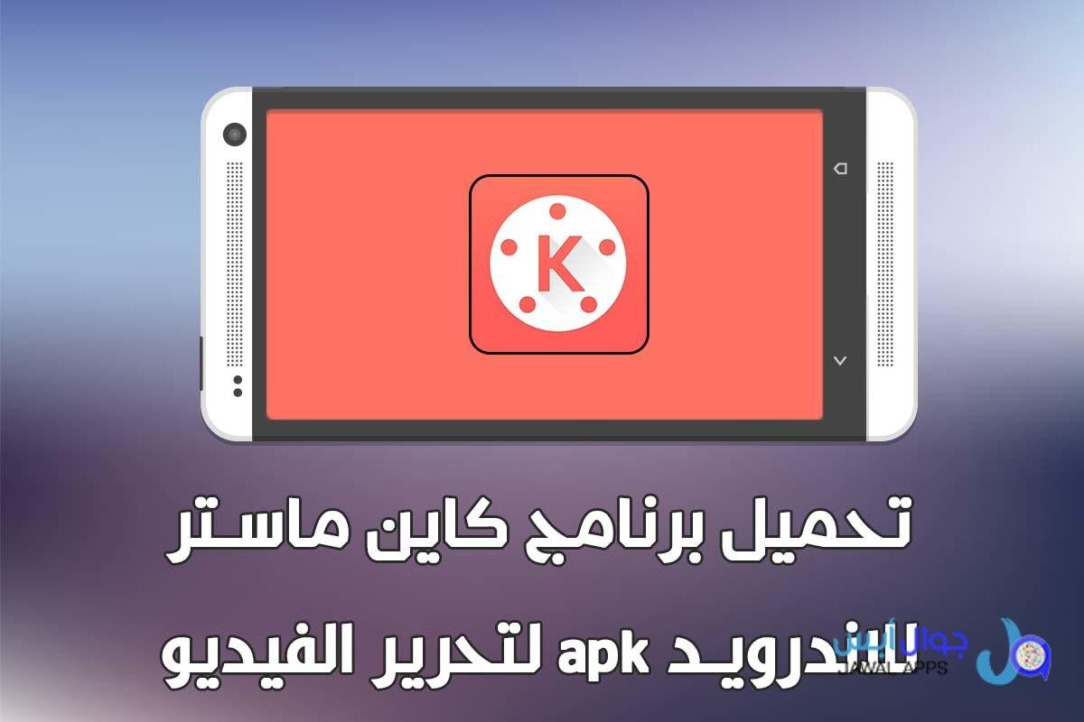 برنامج كين ماستر Kinemaster أو دمج الفيديو هو احد أفضل برامج تعديل و تحرير الفيديو و الكتابة عليها و يحتوي برنامج دم Tablet Electronic Products Electronics