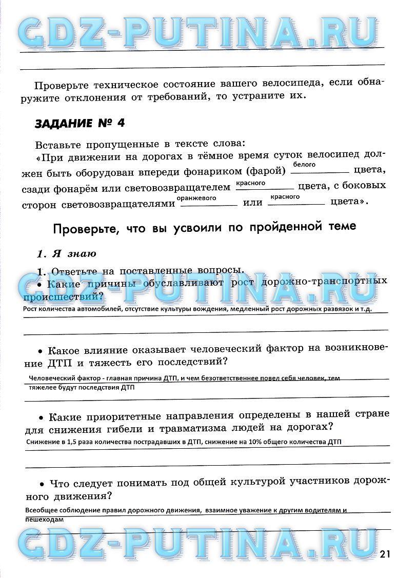 izo-zimniy-happy-english-ru-8-klass-reshebnik-perevod-tekstov-iz-uchebnika-evolyutsionnoe