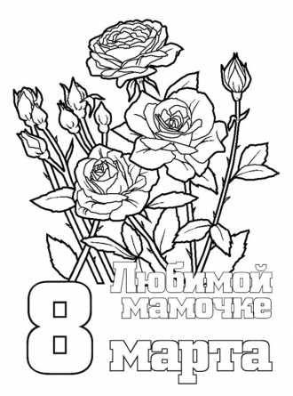 открытка-раскраска для мамы к 8 марта бесплатно скачать ...