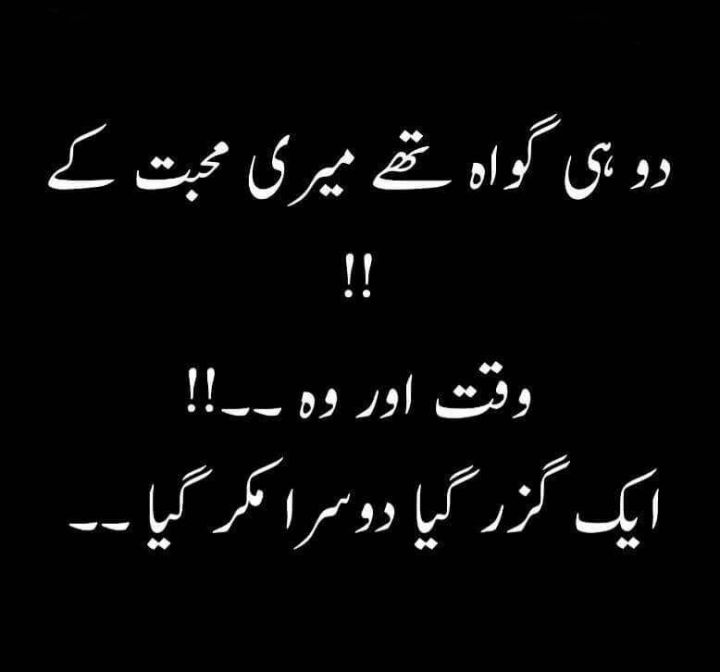 Urdu Sad Poetry For WhatsApp Shayari And Quotes At Cool