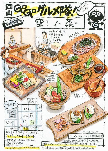 去年10月にリニューアルオープンした 空ノ菜 オープンキッチンのカウンター席では目の前で調理風景を眺めながらお食事ができます 新鮮な地元の季節の食材を使 日本食のアート グルメ 水彩画 食品