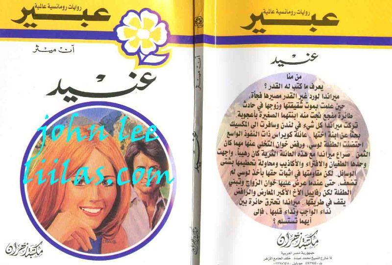 Pin By Nawar Alarab On Pdf Download Download Books Pdf Download Reading