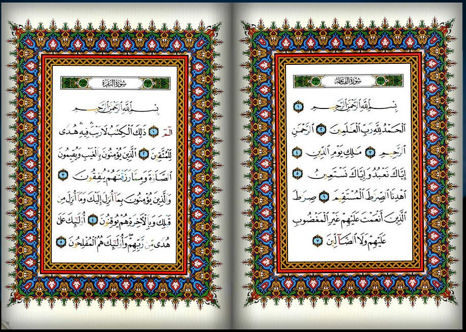 صفحه 1 2 القرآن المصور الجزء الأول سور الفاتحة البقرة Projects To Try Frame Quran