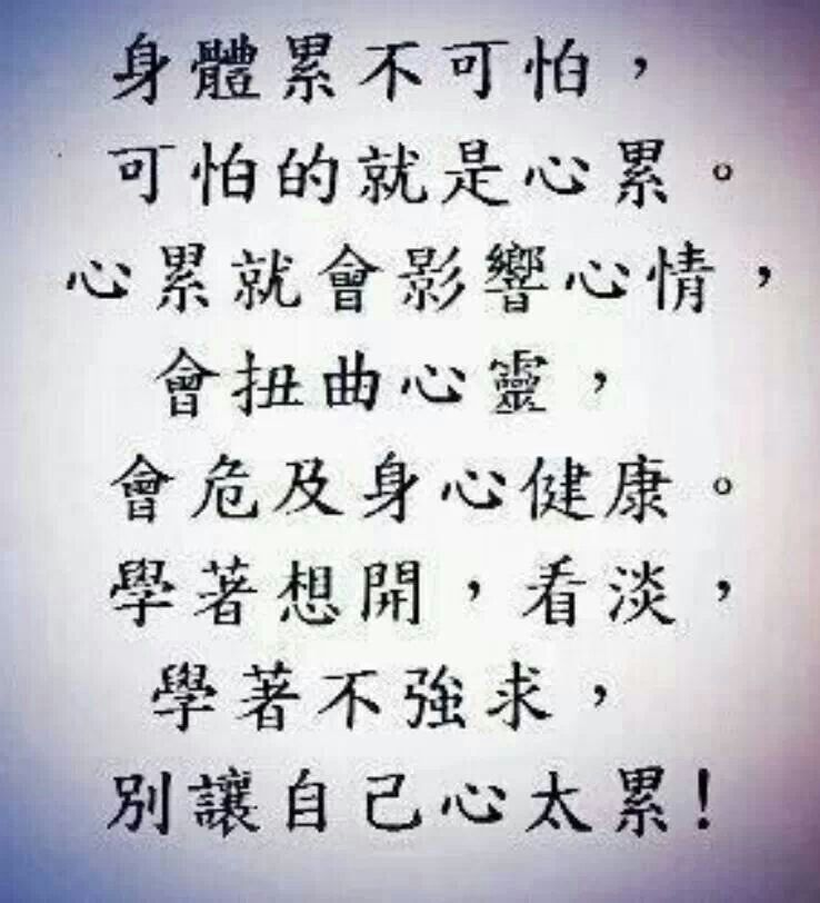 Tired heart | Wise words | Chinese quotes, Chinese phrases