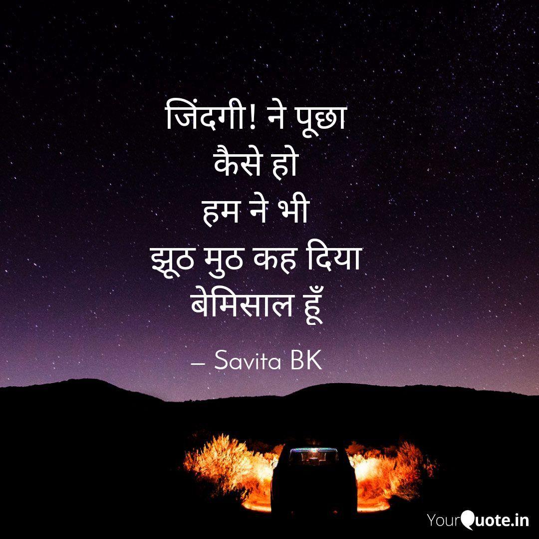 Pin By Savita Bk On Hindi Kavita In 2020 Movie Posters Poster Movies
