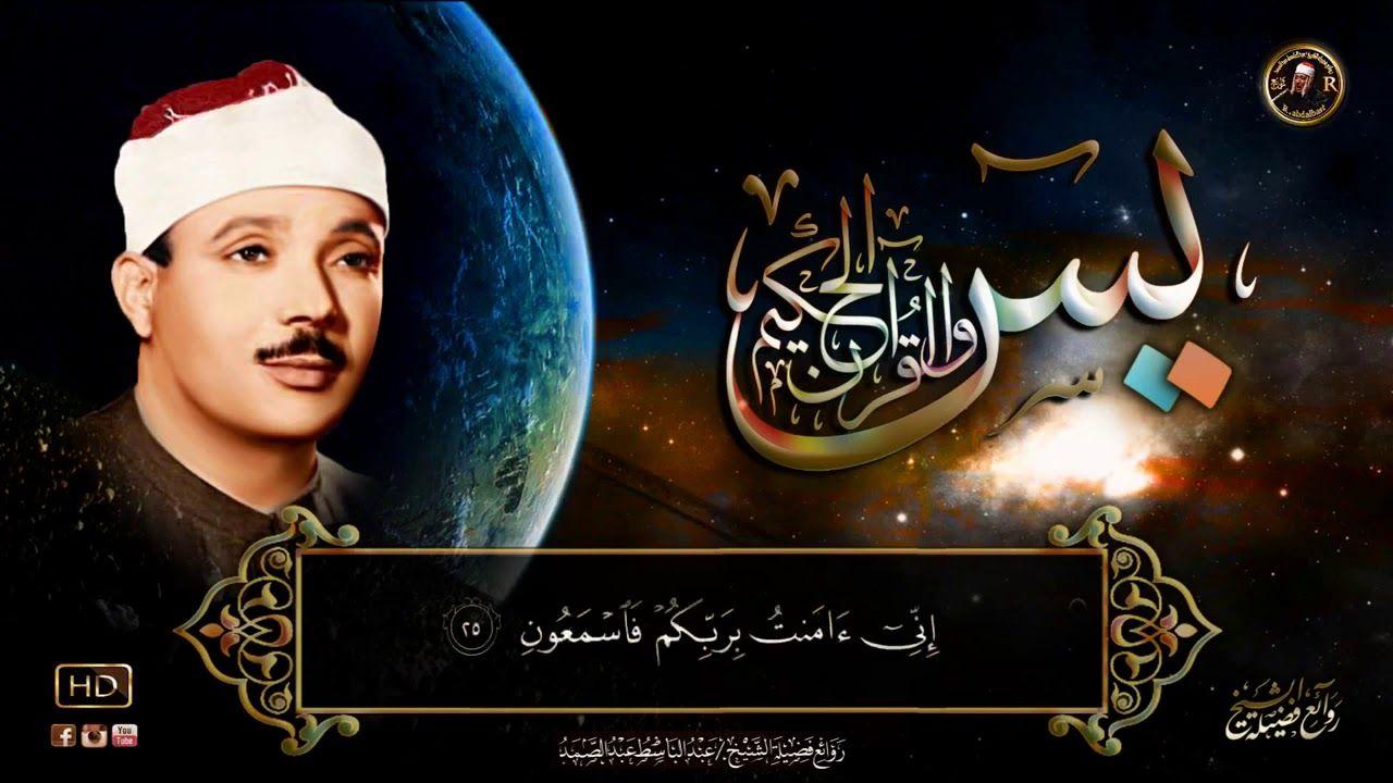 Surah Yasin Surah 36 Quran Sheikh Abdul Basit Abdus Somad