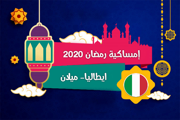تحميل امساكية رمضان 2020 ميلان ايطاليا تقويم 1441 Ramadan Imsakia Milan Italy Meknes Ramadan Holiday Decor