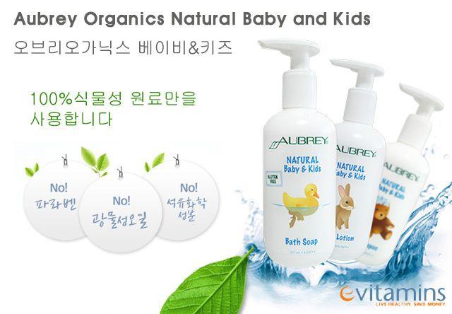 오브리 오가닉스 베이비&키즈 샤워제품 Aubrey organics Natural Baby & Kids 오브리는 세계35개국에서 판매되고있는 미국의 대표 천연뷰티케어 브랜드로 1967년부터 현재까지 100%식물성 천연원료 사용만을 고집하는 순수 천연뷰티케어 브랜드입니다. 100%식물성 원료만을 사용하여 아이들의 피부에 자극을 주지 않으며, 피부보습 및 진정효과에 뛰어난 상품입니다.  #evitamins  #오가닉 #Natural #babylotion #Aubreyorganics 상품구매 : http://kr.evitamins.com/aubrey-organics/kids-children-baby