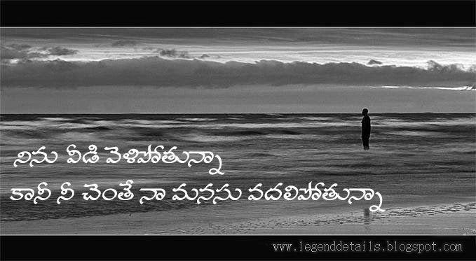 Deep Love Failure Quotes In Telugu Love Failure Quotes Failure