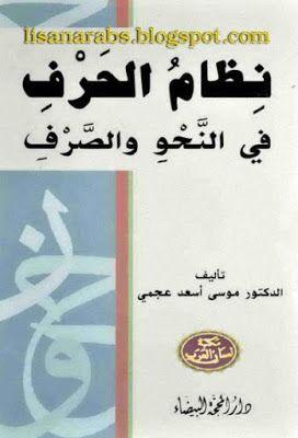نظام الحرف في النحو والصرف موسى اسعد عجمي تحميل وقراءة أونلاين Pdf Books Book Cover