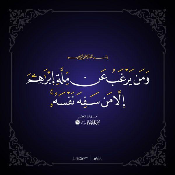 لوحات قرآنية جميلة Abdo Fonts Holy Quran Prayer For The Day Quran
