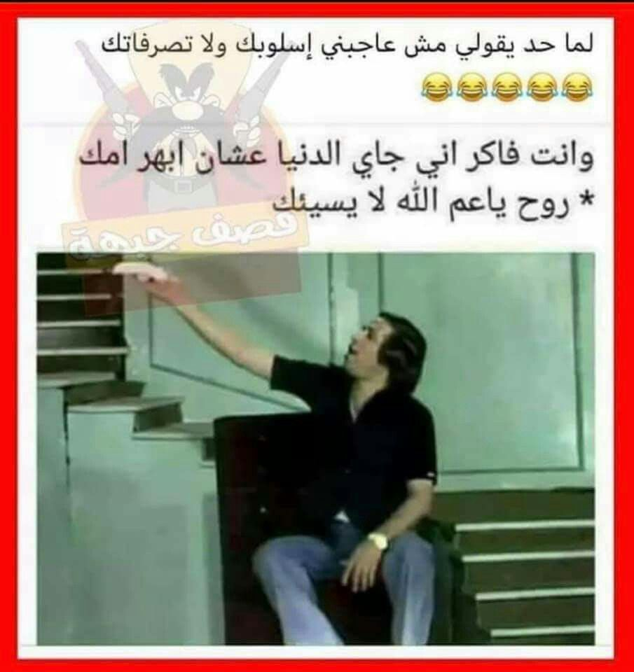 Pin By Abdo Hashim On بالعربى Funny Relatable Quotes Funny Picture Jokes Funny Comments
