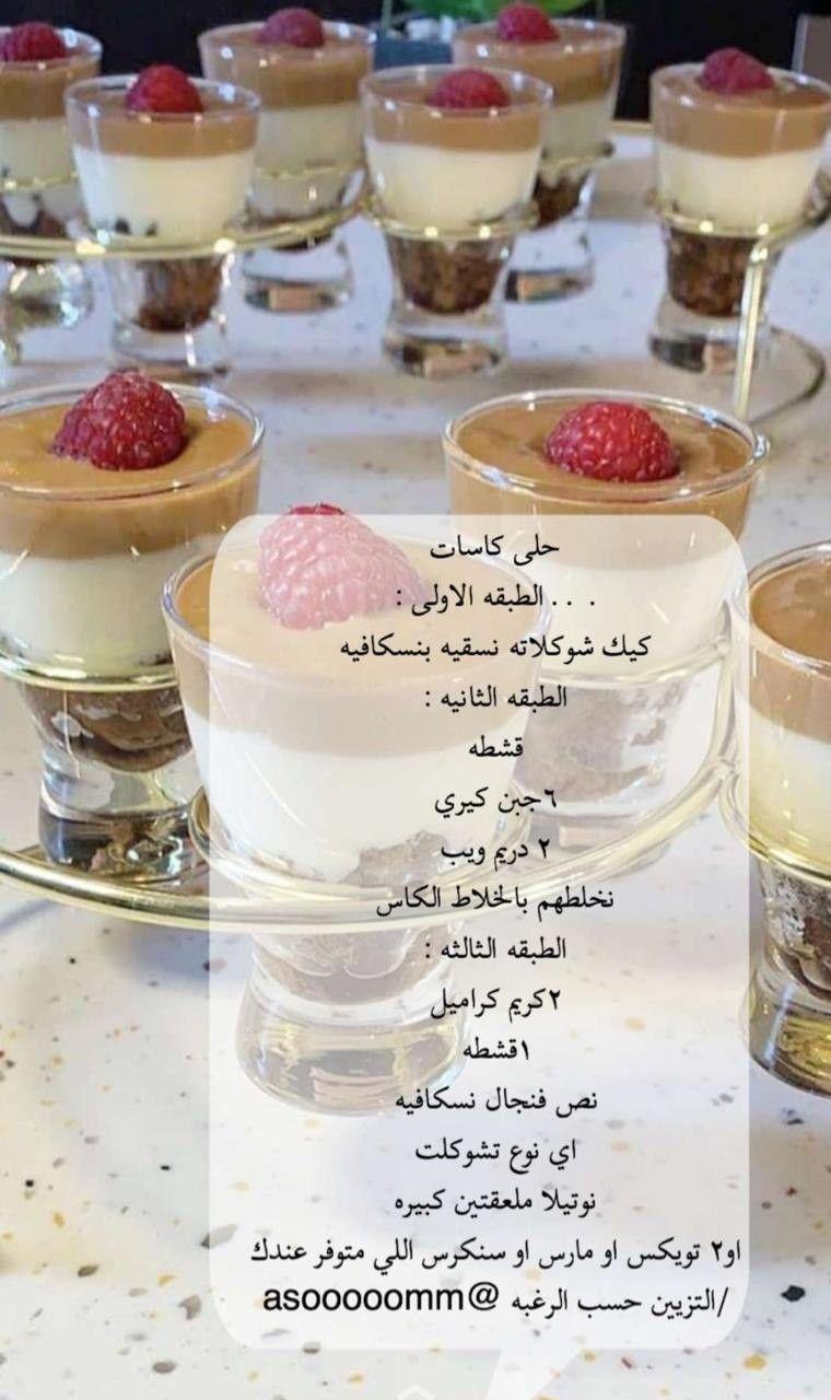 Pin By Soso On وصفات حلى كاسات Lebanese Desserts Recipes Save Food Yummy Food Dessert