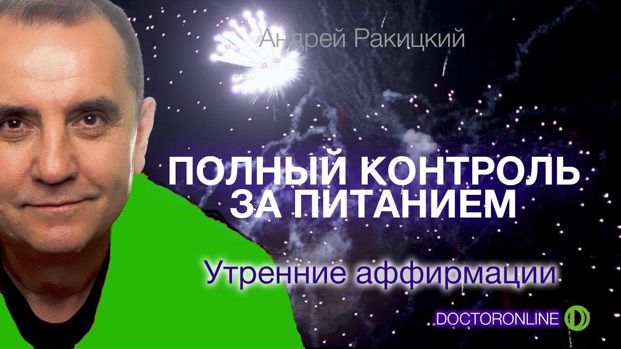 Андрей Ракицкий Гипноз Похудение. Андрей ракицкий гипноз от бессонницы простые и эффективные методы похудения