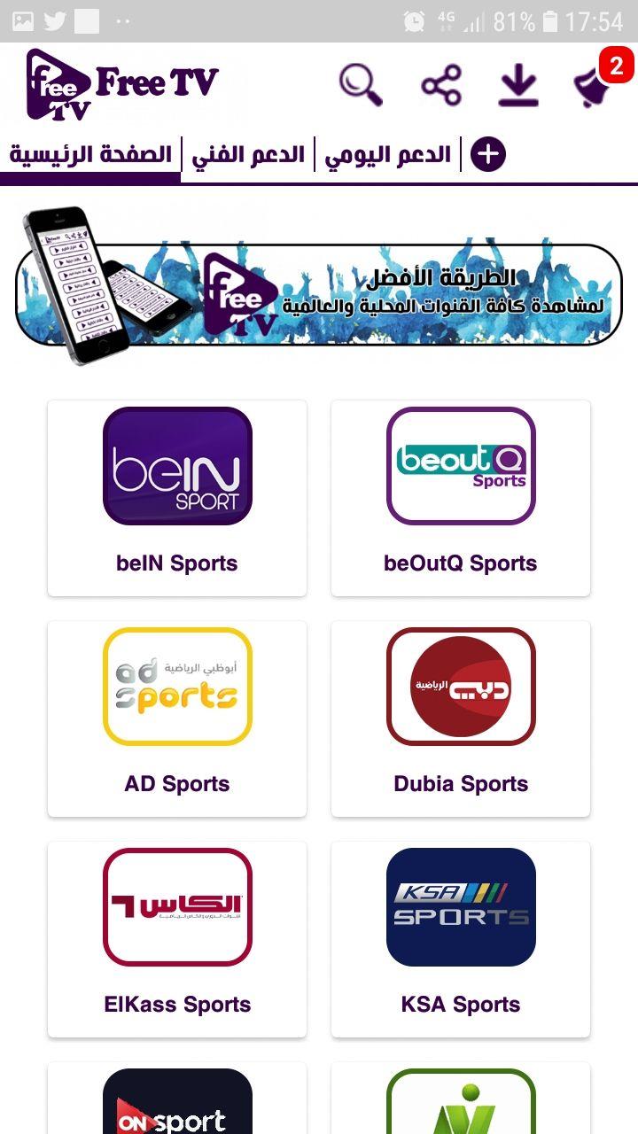تطبيق Free tv apk لمشاهدة قنواتك الرياضية المفضلة والأفلام