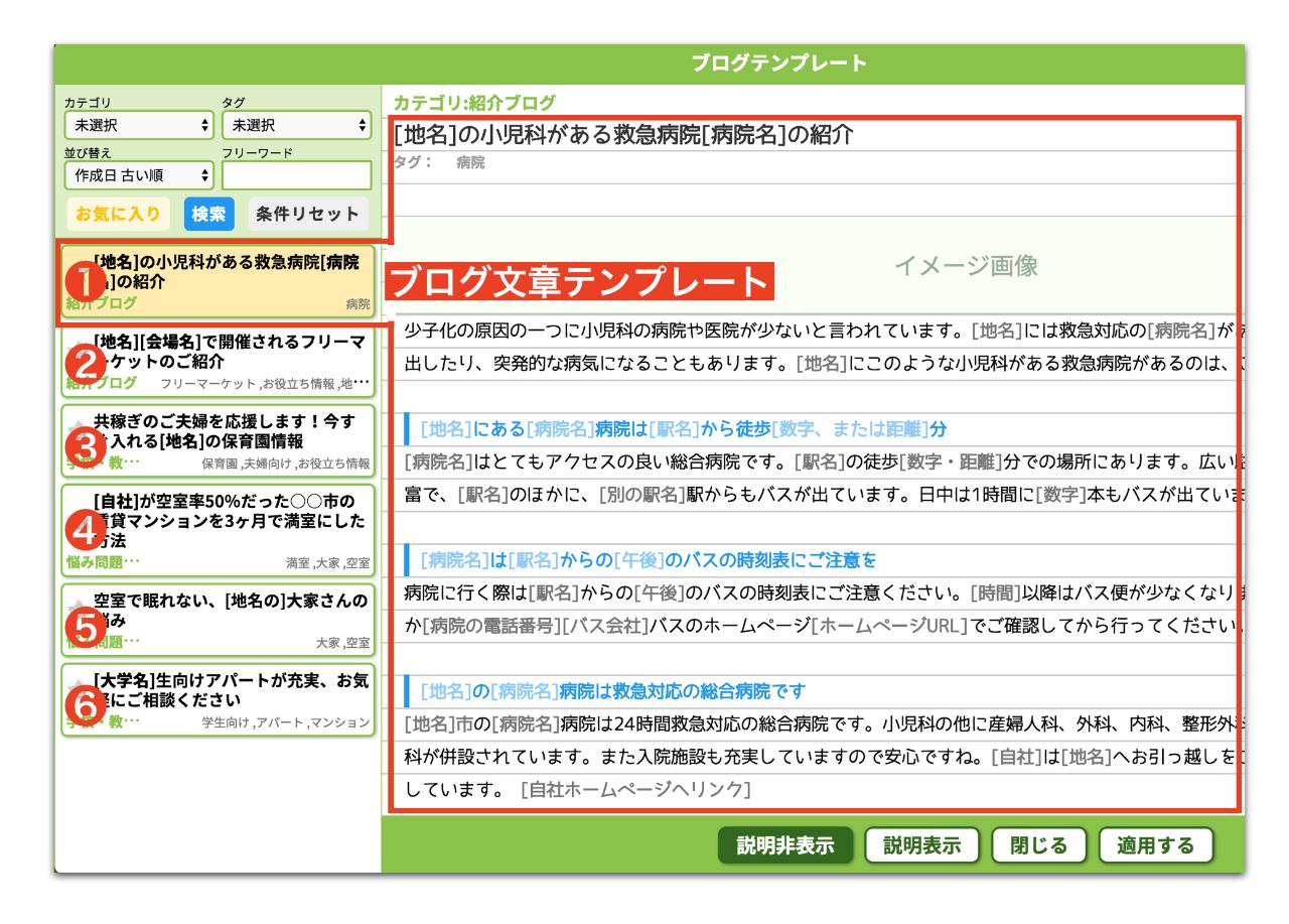 5分で書けるブログテンプレートで Seoに効くブログ を作る ブログ テンプレート ミッション
