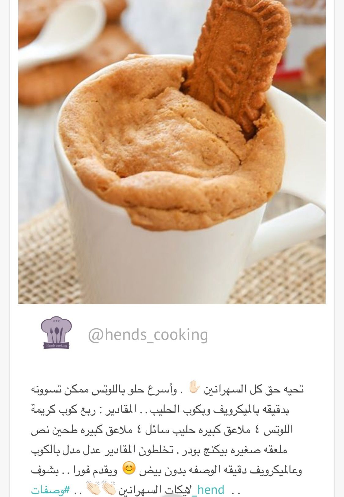 كيكة اللوتس يدون بيض Cooking Microwave Cake Food