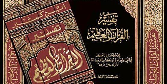 تحميل أفضل كتب تفسير القرآن الكريم Pdf Books Broadway Shows Quran