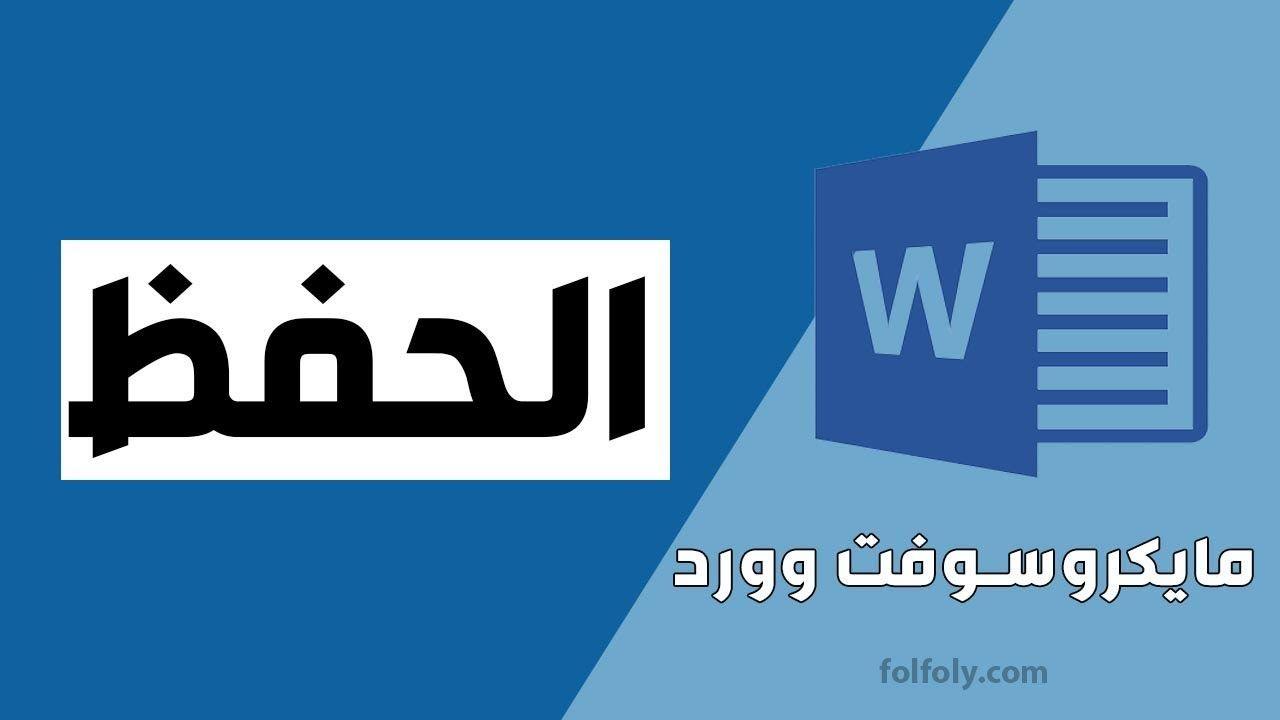 كيف احفظ ملف وورد بصيغة Pdf Tech Company Logos Company Logo Allianz Logo