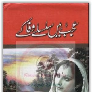 Ajab hain silsily wafa key written by Fozia Ghazal written by Fozia Ghazal.PdfBooksPk posted this book category of this book is social-books.Format of  is PDF and file size of pdf file is 13.81 MB.  is very popular among pdfbookspk.com visotors it has been read online 560  times and downloaded 275 times.