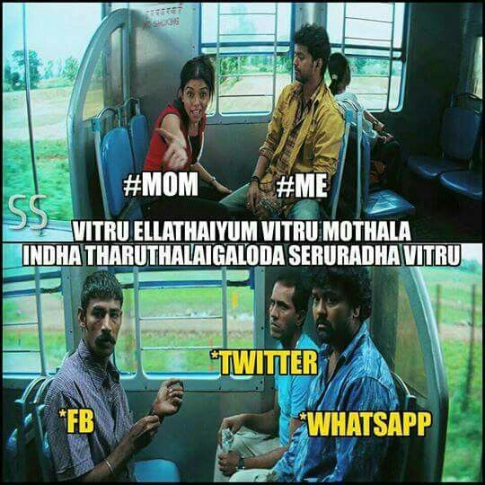 Tamil Funny Memes, Funny