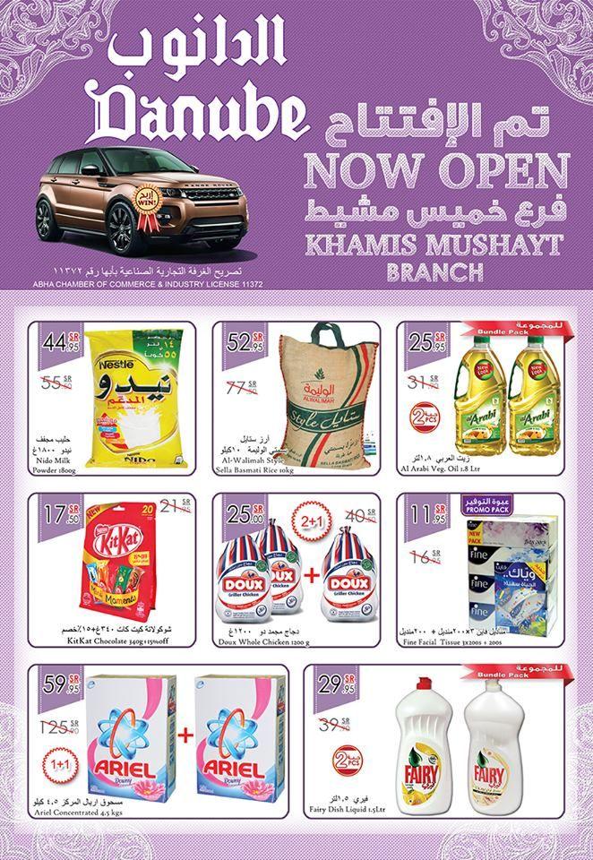 الدانوب الرياض والخرج عروض 16 حتى 22 ديسمبر 2015 مهرجان الهدايا السعودية Kit Kat Monopoly Deal Danube
