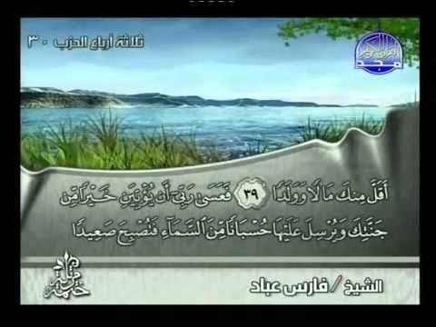 سورة الكهف كاملة بصوت القارئ فارس عب اد Youtube Quran Arabic Koran