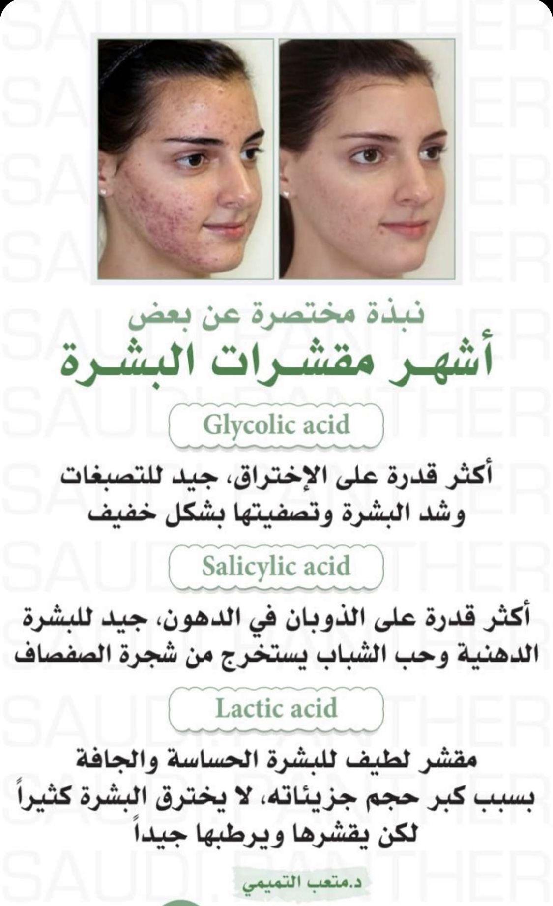 Pin By Shosho On Beaute Beauty Skin Care Routine Skin Care Basics Skin Treatment Diy