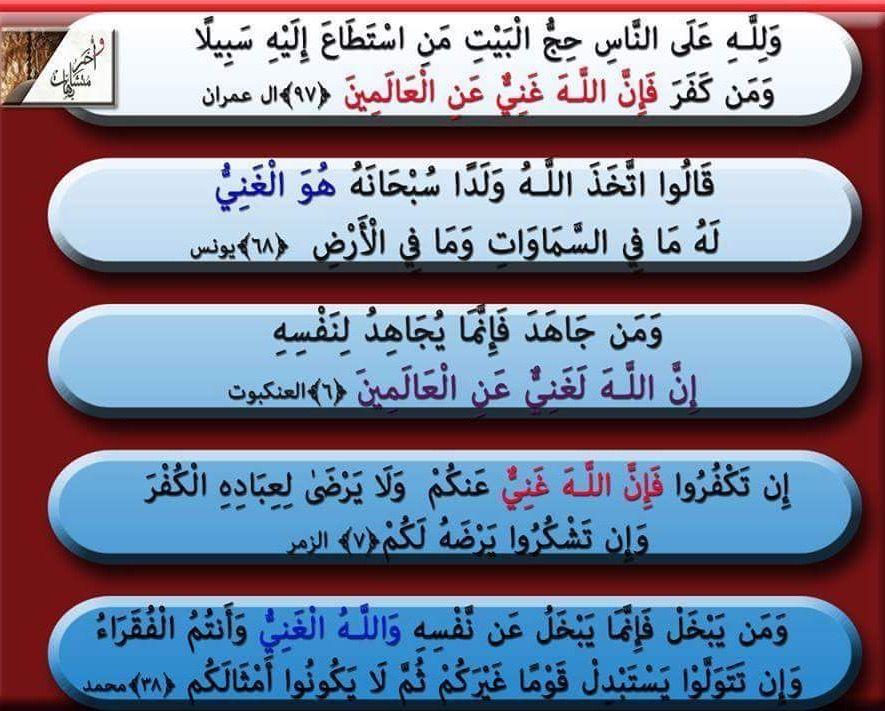 الغني ورد اسم الله الغني في القرآن الكريم ثماني عشرة مرة على