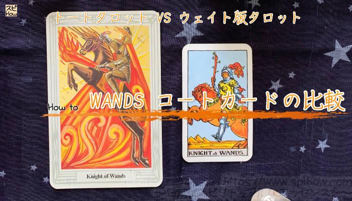 トートタロット Vs ウェイト版のタロット Wands コートカードの解釈の比較 スピリチュアル How To スピハウ Spihow Spihow Com タロット スピリチュアル 解釈