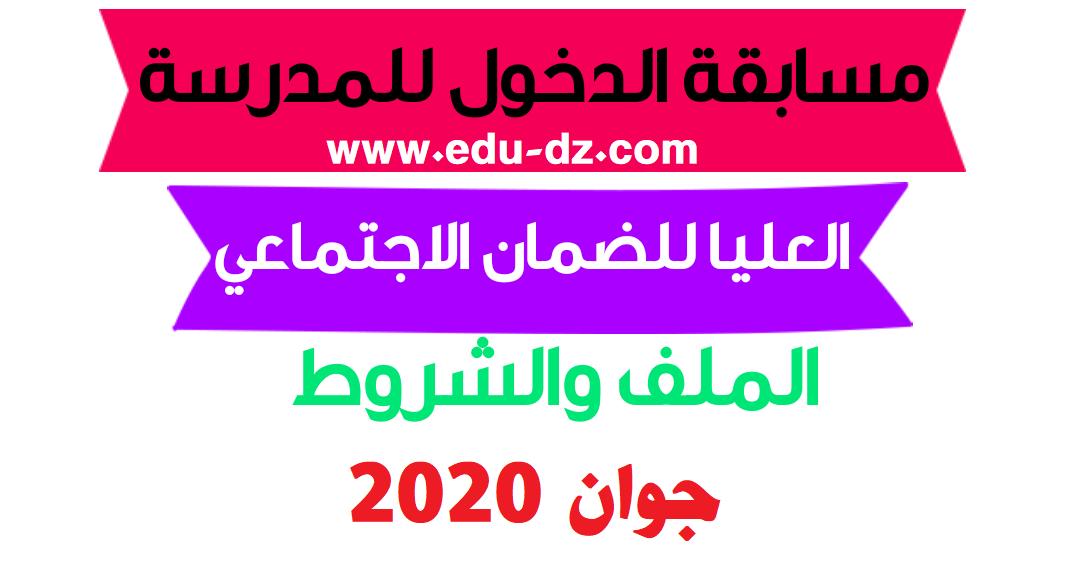 ملف الترشح من للالتحاق بإحدى المناصب في قطاع الضمان الاجتماعي 2020 In 2020 Blog Blog Posts Post