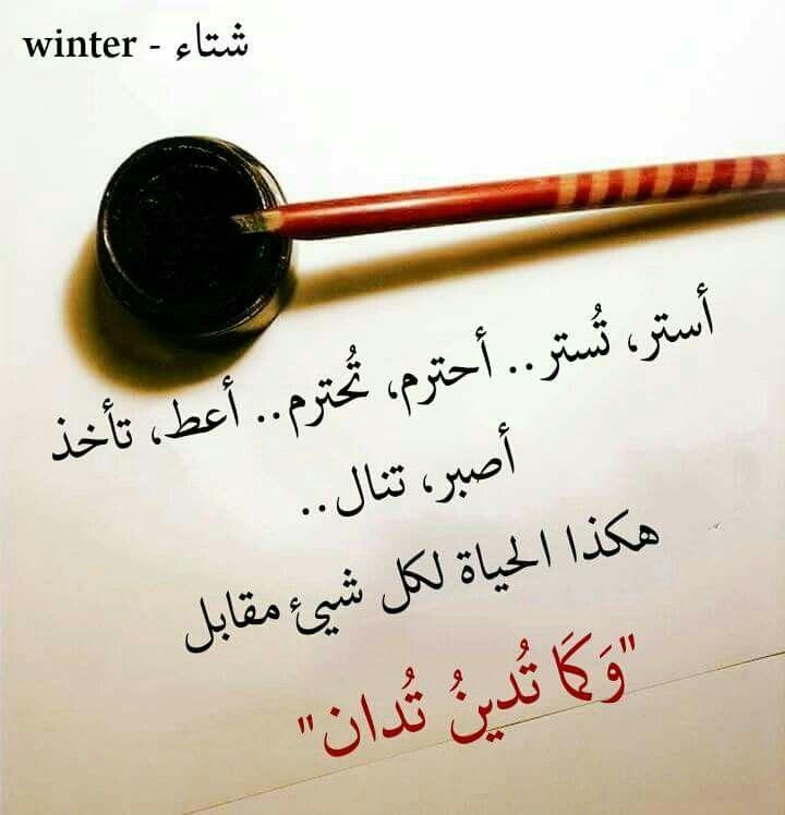 هكذا هي الحياه Arabic Quotes Funny Arabic Quotes Islamic Love Quotes